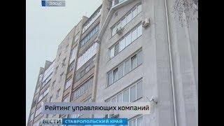 Рейтинг управляющих компаний Ставрополья