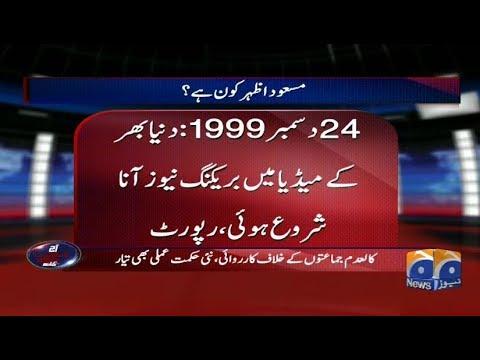 Aaj Shahzaib Khanzada Kay Sath - Who Is Masood Azhar?