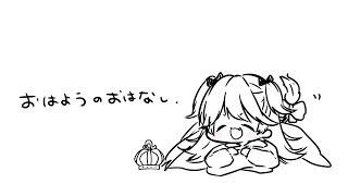 【朝枠】あさにのんびりおはなししない?【VTuber】