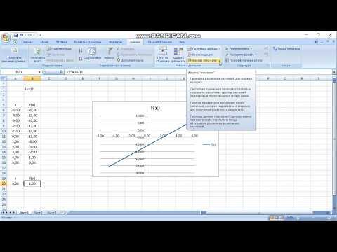 Решение уравнений в Excel используя инструмент Подбор параметра