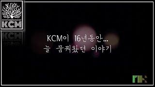 "KCM X 동네청년 - ""내 노래'"" Teaser 2"