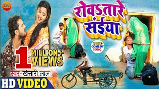 रोवsतारे सईया 100 Best YRLV Team s Bhojpuri Songs 2019 New YRLV
