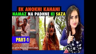 Ek Anokhi Kahani - NAMAZ Kyun Padhna Chahiye | Dilchasp Waqia-…