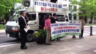 2013年4月25日横浜地方裁判所前、神奈川労連争議支援共同行動