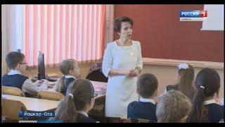 Провести урок в незнакомом классе – в Йошкар-Оле продолжается конкурс «Учитель года»