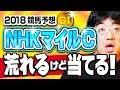 【GⅠ競馬予想】 2018 NHKマイルカップ 毎年同じ荒れ方!
