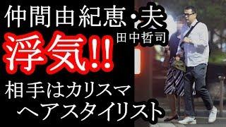 仲間由紀恵 夫・田中哲司に浮気疑惑 妊活中に大ショック 相手はカリスマ...