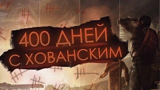 400 ДНЕЙ С ХОВАНСКИМ