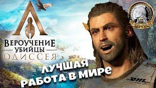 Assassin's Creed Odyssey: Набор рофлянычей и Косплей на RPG