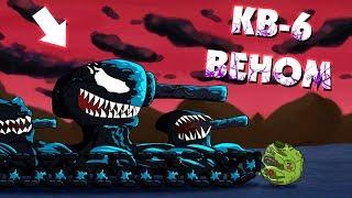 Кв 6 Веном - Мультики про танки