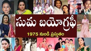 సుమ బయోగ్రఫీ  | Suma Biography  | Summa Real Storysuma