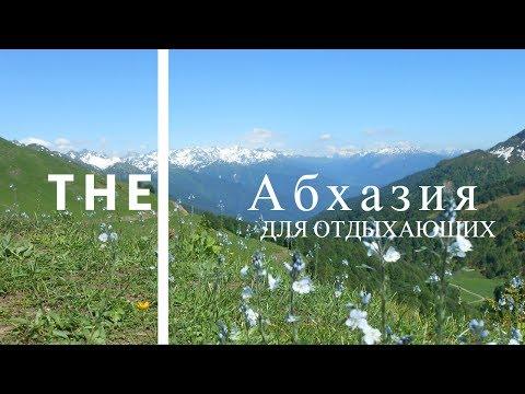 Абхазия  Полезная информация для отдыхающих