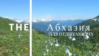 видео Абхазия 2017: отдых в Абхазии без посредников
