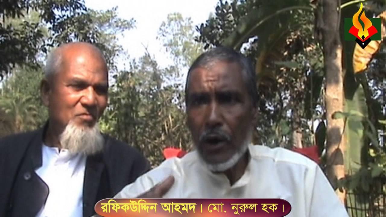 Interview of Rafique Uddin Ahmed. Md Nurul Hoque. Bhuzpur ...