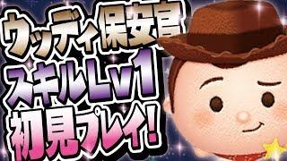 3月8日に新ツムで登場したトイ・ストーリー/Toy Storyでお馴染みのウッ...