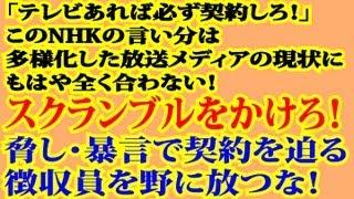 「電波押し売り業者 NHK撃退マニュアル」は ブログ「ゆけゆけ とみざき...