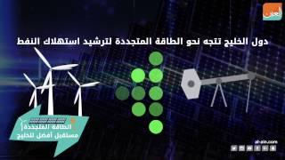 اقتصادياتاقتصاد وأعمال  الطاقة المتجددة.. مستقبل أفضل للخليج
