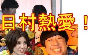 バナナマン日村さんとフリーアナウンサー神田愛花さんの熱愛が発覚しま...