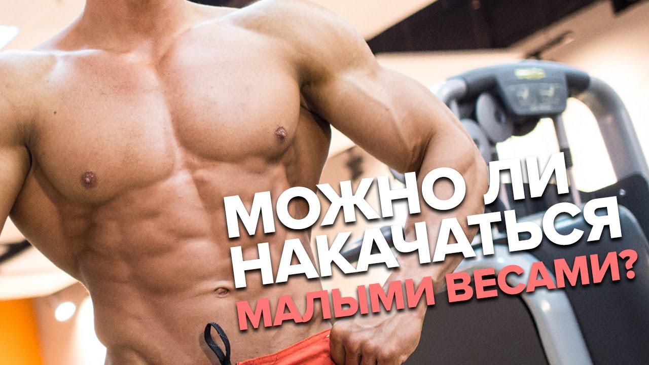 БОДИБИЛДИНГ: Как накачать мышцы? портал
