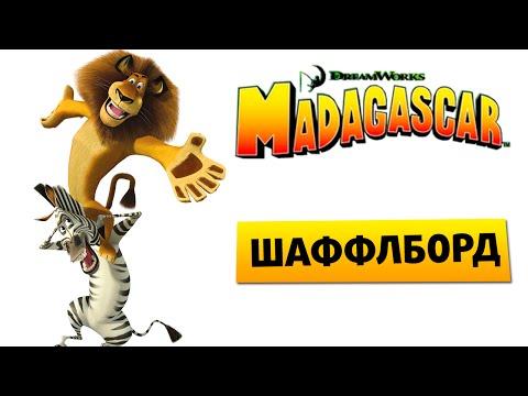 Игра Мадагаскар 2 Снежные гонки играть онлайн бесплатно