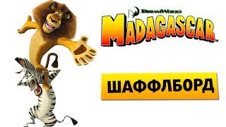 Миниигры Мадагаскар: Шаффлборд (Бонус серия)(Бонус специально к прохождению первой части Мадагаскар игры 2005 года https://www.youtube.com/playlist?list=PLircF81aSHyuzncYP7ybN-qtfrBwV5MJ..., 2014-07-31T06:00:05.000Z)