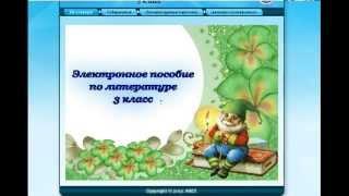 Электронное пособие по литературе 3 класс