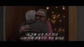 바운더리스 - Trailer thumbnail