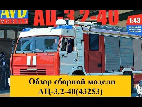 Обзор масштабной модели пожарной автоцистерны АЦ-3.2-40(43253) из набора AVD