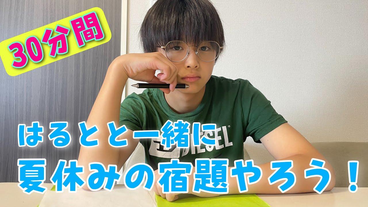 【作業用】僕と一緒に30分夏休みの宿題やろう!!