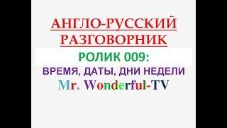 АНГЛО РУССКИЙ РАЗГОВОРНИК  Ролик 009, ВРЕМЯ ДАТЫ ДНИ НЕДЕЛИ,
