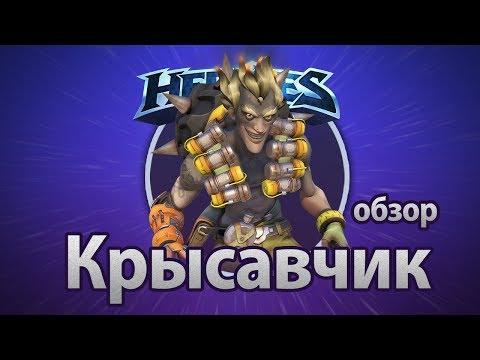 видео: heroes of the storm – Крысавчик (обзор)