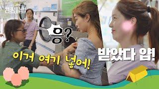 """""""나한테 줘↗"""" 효리(Lee Hyo lee)의 드립을 놓치지 않는 유리(Sung Yu ri) (받았다 얍♡)  캠핑클럽(Camping club) 4회"""