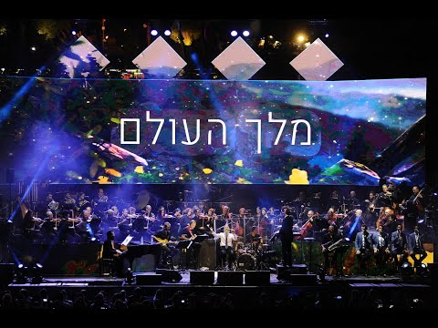 -    |  Avraham Fried - Abba - Live in Sultan's Pool  2019