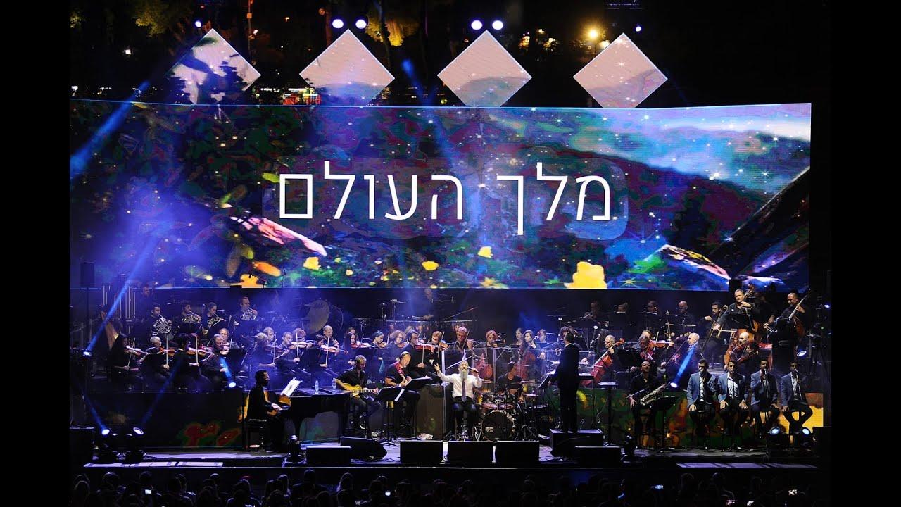 אבא - אברהם פריד  |  Avraham Fried - Abba - Live in Sultan's Pool  2019
