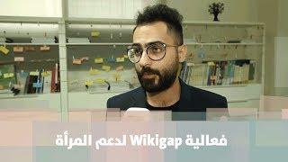 فعالية Wikigap لدعم المرأة