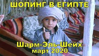 ЧТО ПРИВЕЗТИ ИЗ ЕГИПТА ШОПИНГ В ЕГИПТЕ ОБЗОР ПОКУПОК ШАРМ ЭЛЬ ШЕЙХ 2020