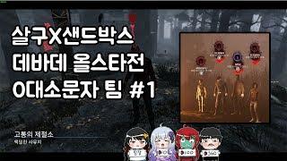 [별고쿠] 살구X샌드박스 데바데 올스타전 결승전 2경기…