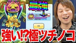 ぷにぷにSSS極ツチノコスキルはYポイントアップ!!使ってみた!!【妖怪ウォッチぷにぷに】ツチノコの里Yo-kai Watch part373とーまゲーム