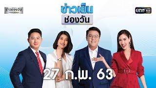 ข่าวเย็นช่องวัน | highlight | 28 กุมภาพันธ์ 2563 | ข่าวช่องวัน | one31