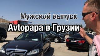 Мужской Выпуск. Авторынок Avtopapa. Цены