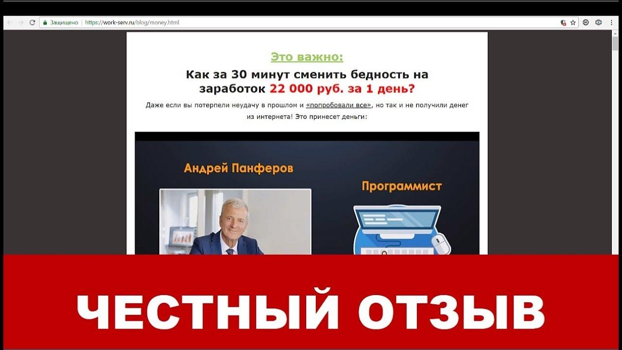Для Программа Автоматическая Заработка | Видео Кэш и Андрей Панфёров Честный