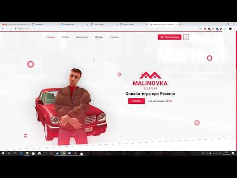 Взлом аккаунта Malinovka RP.