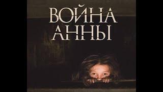 Война Анны - новая 2019 российская драма на тему ВОВ