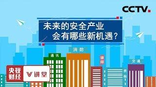 《央视财经V讲堂》 20191113 未来的安全产业 会有哪些新机遇?| CCTV财经