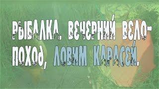 Рыбалка.  Вечерний вело поход, ловим карасей.)))