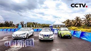 [中国新闻] 工信部:2021-2023年度新能源汽车双积分政策近期将公开征求意见   CCTV中文国际