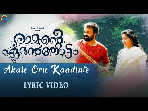 Ramante Edanthottam | Akale Oru Kaadinte Lyric Video | Kunchacko Boban | Shreya Ghoshal | Bijibal