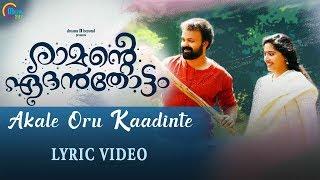 Ramante Edanthottam   Akale Oru Kaadinte Lyric Video   Kunchacko Boban   Shreya Ghoshal   Bijibal