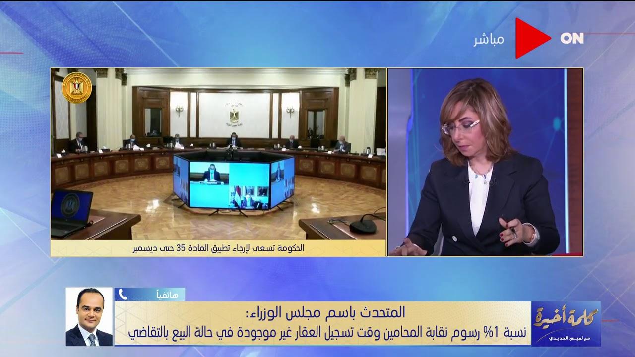 متحدث الحكومة: اللي عايز يسجل العقارات حتى تعديل القانون متاح أمامه دون شرط دفع الضريبة  - 22:57-2021 / 2 / 28