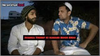 ivanka ki kahani | Noor bhai ki bhatiji  | imran khan immi | Noor bhai